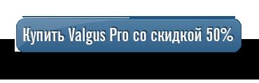 Заказать Valgus Pro со скидкой!