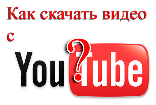 http://www.all-info-products.ru/img/skachat-video-s-youtube.png