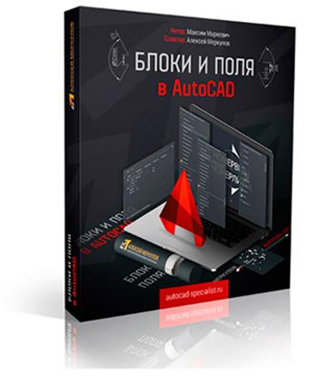 Видеокурс Блоки и поля в AutoCAD. Алексей Меркулов и Максим Маркевич