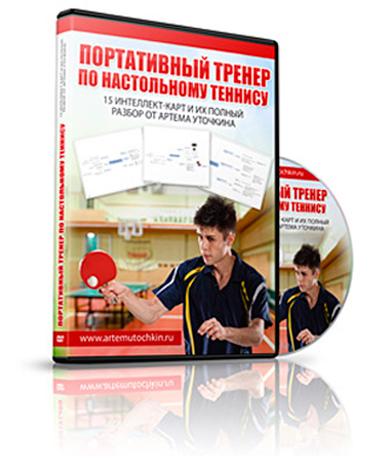Портативный тренер по настольному теннису. Артем Уточкин
