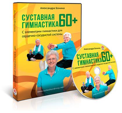 Видеокурс Суставная гимнастика 60+. Александра Бонина