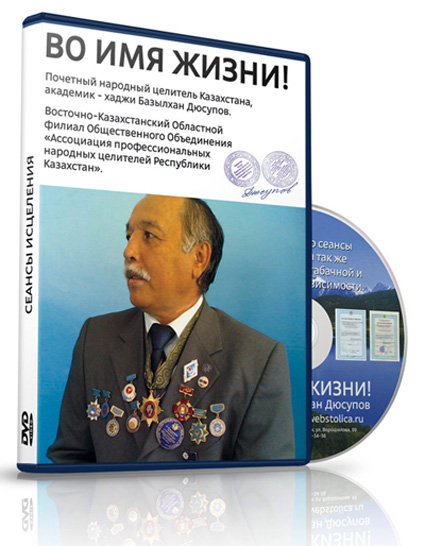 Видеокурс на DVD диске «Во имя жизни» - Хаджи Базылхан Дюсупов