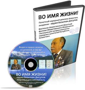 DVD диск «Во имя жизни» - Хаджи Базылхан Дюсупов