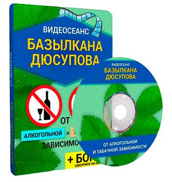 Видеосеанс Базылкана Дюсупова от алкогольной и табачной зависимости