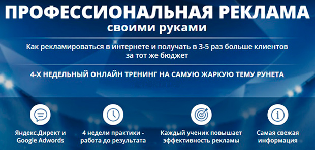 Тренинг Профессиональная реклама своими руками Владимира Белозерова со скидкой 30%