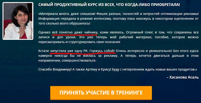 Владимир Белозеров отзывы