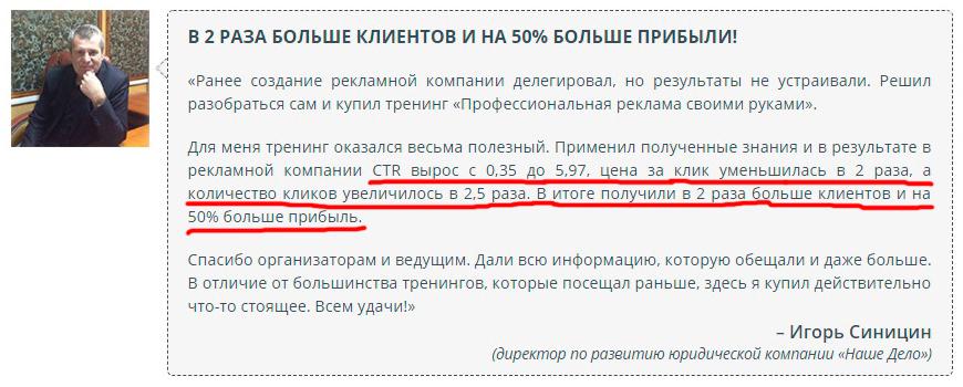 Владимир Белозеров отзывы о тренинге профессиональная реклама своими руками