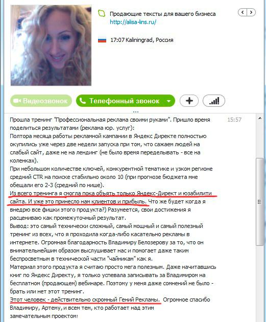 Владимир Белозеров отзывы реклама
