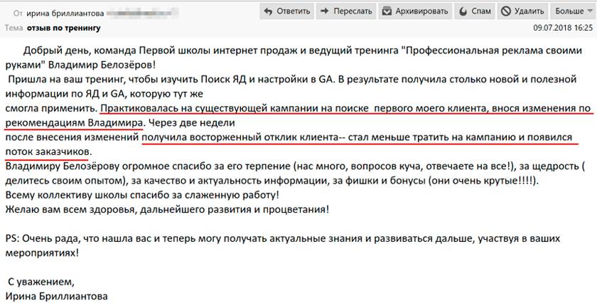 Владимир Белозеров отзывы профессиональная реклама своими руками отзывы