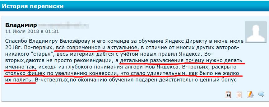 Владимир Белозеров профессиональная реклама своими руками отзывы
