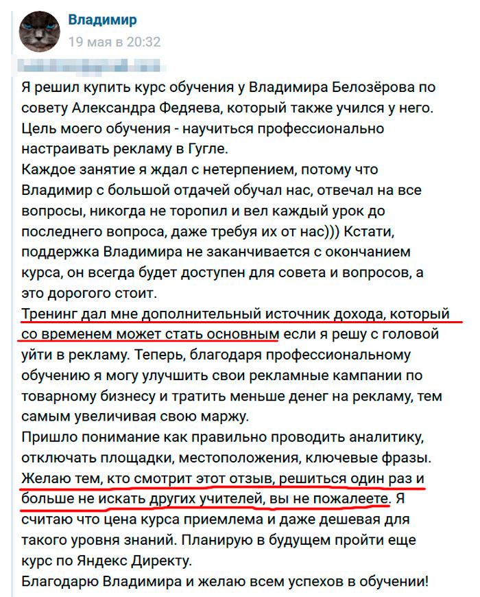 Владимир Белозеров отзыв ученика