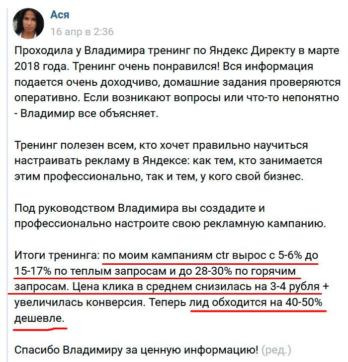 Владимир Белозеров отзыв ученицы