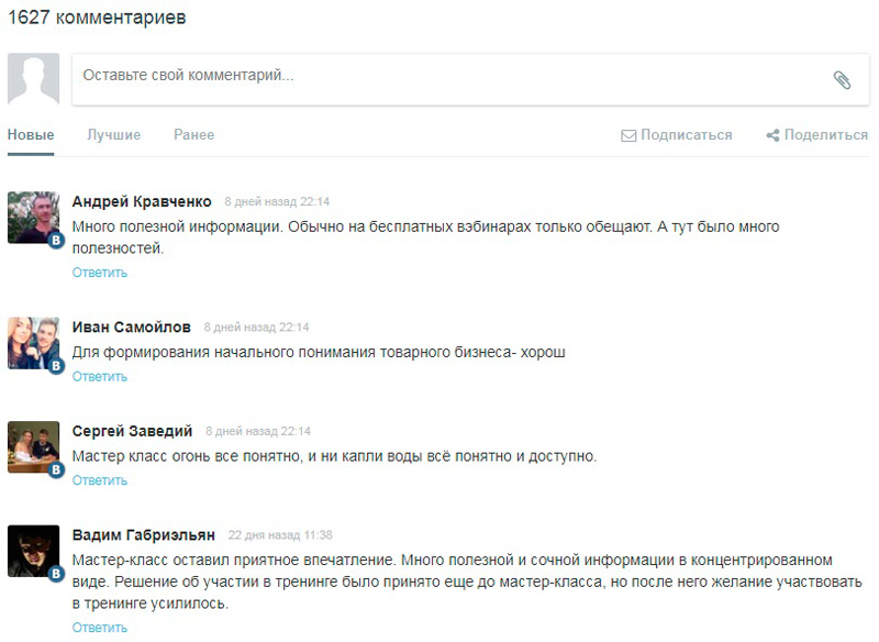 Александр Федяев обучение товарному бизнесу бесплатно отзывы