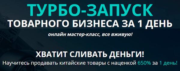 Бесплатный мастер-класс Александра Федяева по товарному бизнесу