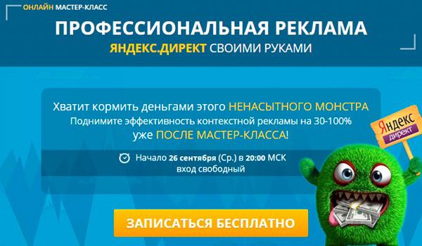 Записаться на мастер-класс Владимира Белозерова и получить скидку