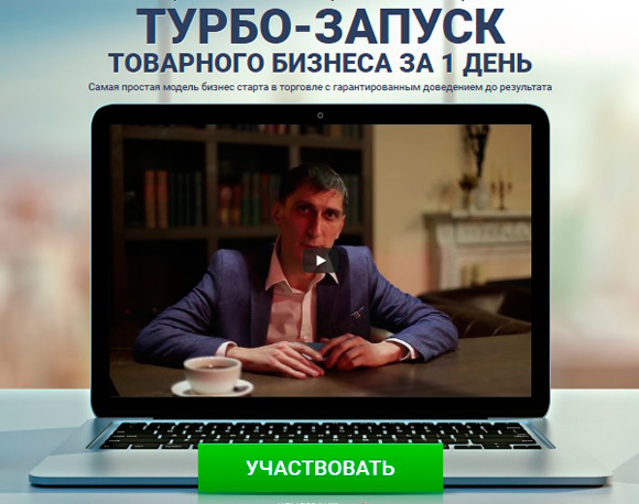Александр Федяев - обучение товарному бизнесу со скидкой
