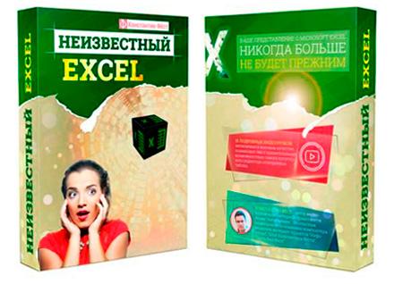 Видеокурс Неизвестный Excel. Константин Фёст