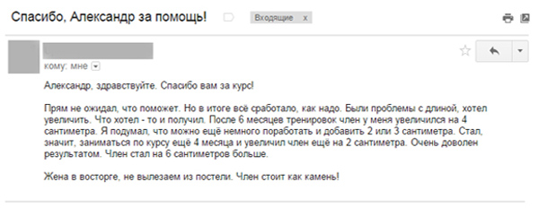 Видеокурс Половой Гигант отзывы, Александр Фин отзывы
