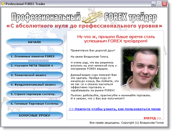 Скачать бесплатно профессиональный forex трейдер
