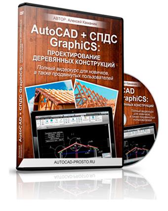 Видеокурс Проектирование деревянных конструкций в AutoCAD и СПДС GraphiCS - Алексей Каманин