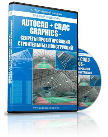 скачать видеокурс AutoCAD и СПДС GraphiCS. Проектирование строительных конструкций Алексей Каманин