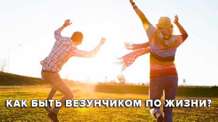 Как быть везунчиком по жизни видео Павла Колесова