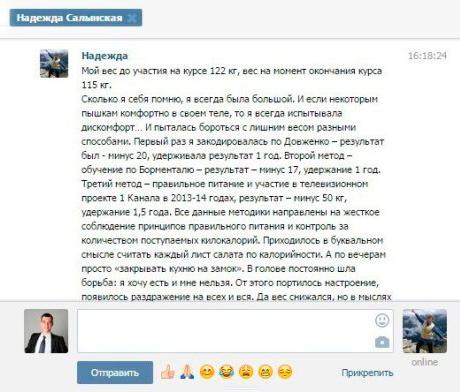 Отзыв на системе Дмитрия Кошелева