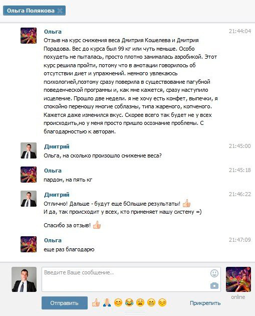 Отзыв на методику Дмитрия Кошелева