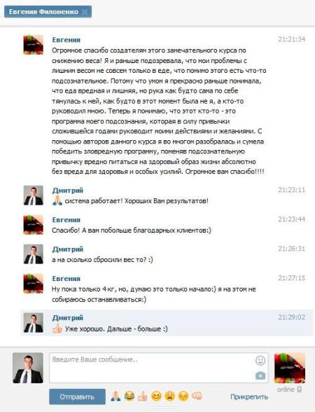Отзыв о похудении по методике Осознанной Стройности Дмитрия Кошелева