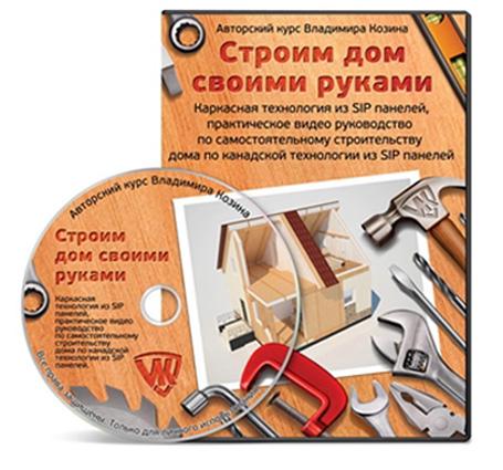 Видеокурс «Строим дом своими руками» - Владимир Козин