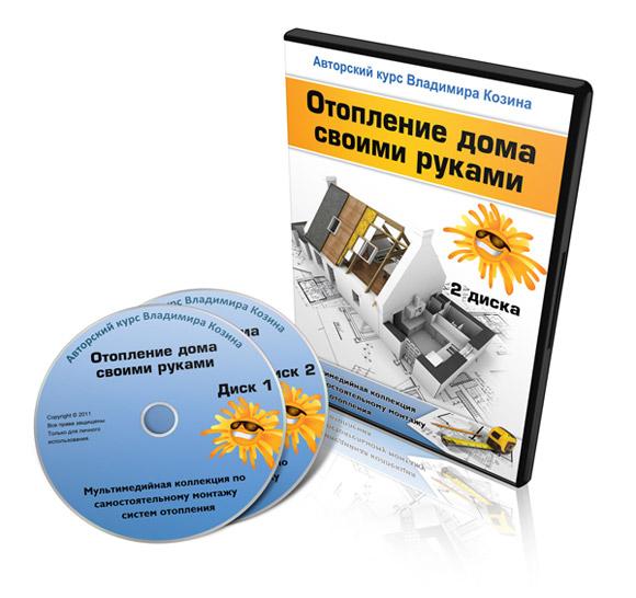 Видеокурс «Отопление дома своими руками» - Владимир Козин