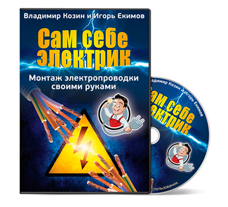 Видеокурс «Сам себе электрик» - Владимир Козин и Игорь Екимов