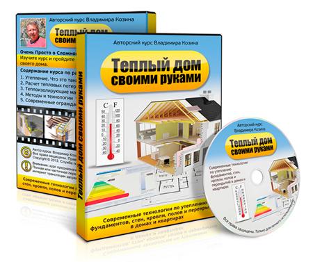 Видеокурс «Теплый дом своими руками» - Владимир Козин