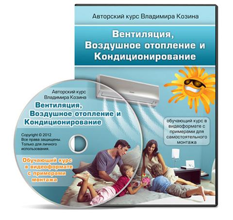 Видеокурс «Вентиляция, воздушное отопление и кондиционирование своими руками» - Владимир Козин