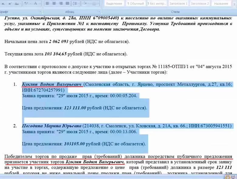 Итоги торгов на аукционе - победил Вадим Куклин
