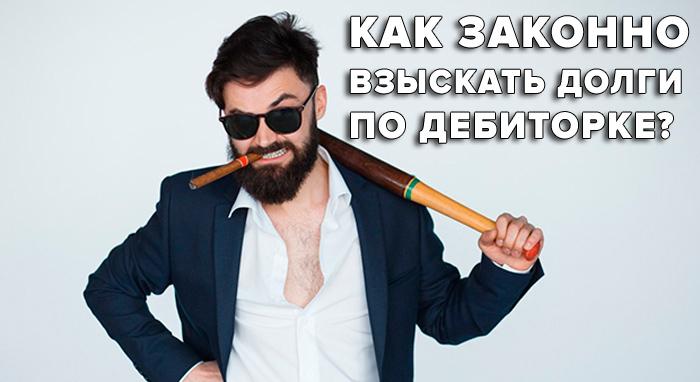 Как взыскать долг по дебиторке, если должник не хочет возвращать долг? - Вадим Куклин