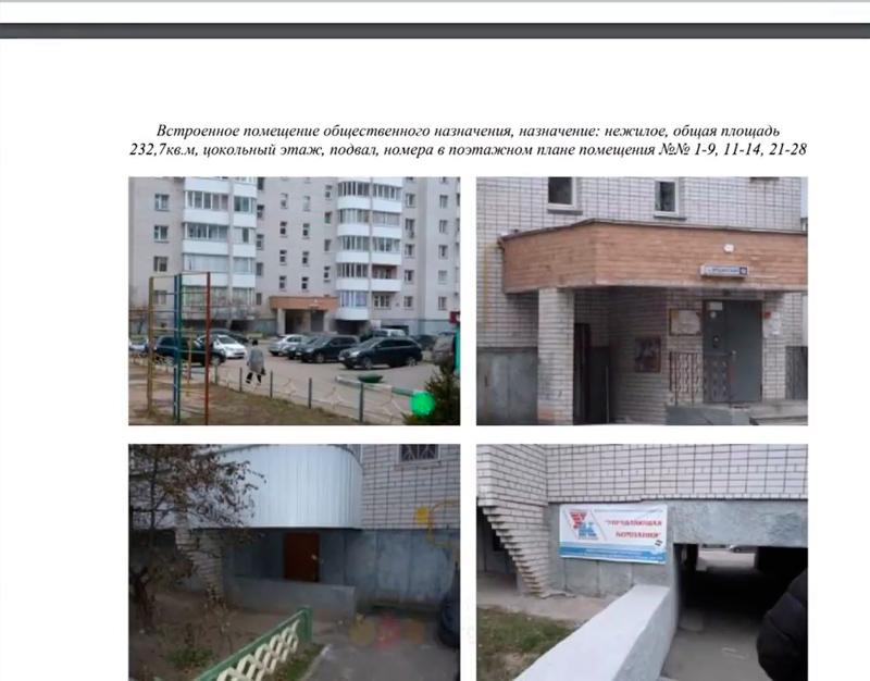 Отчет оценщика об оценке имущества должника фото 6