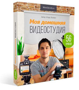 Видеокурс Моя домашняя видеостудия. Игорь Лохман