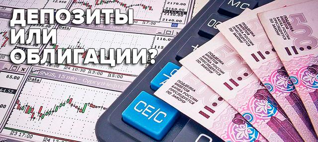 Облигации или депозиты куда инвестировать деньги - Максим Петров