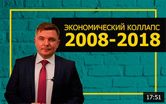 Экономический коллапс 2008-2018 - видео Максима Петрова