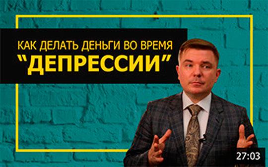 Как делать деньги во время депрессии - видео Максима Петрова