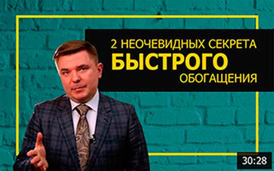 Секреты быстрого обогатения - видео Максима Петрова