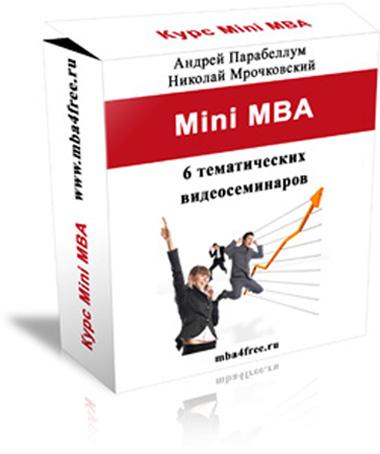 Видеокурс «Полный курс MiniMBA» - Николай Мрочковский и Андрей Парабеллум