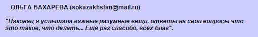 Отзыв об антиалкогольном курсе Дмитрия Порадова