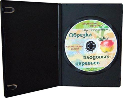DVD-диск «Обрезка плодовых деревьев своими руками» - Николай Рабушко