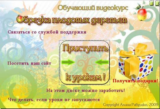 Меню видеокурса «Обрезка плодовых деревьев» - Николай Рабушко