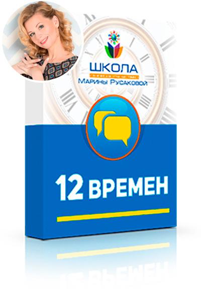 Марина Русакова - Курс ускоренного английского языка «12 времен»
