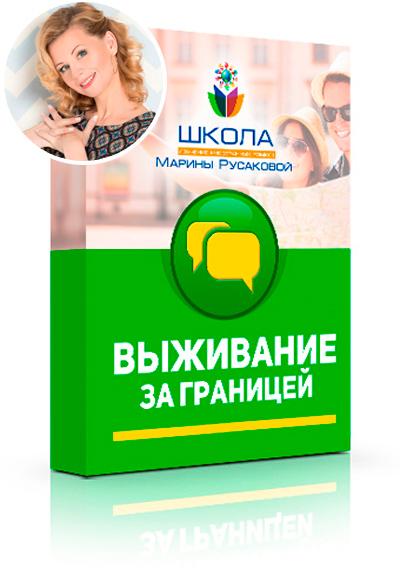 Марина Русакова - Курс ускоренного английского языка для новичков «Выживание за границей»