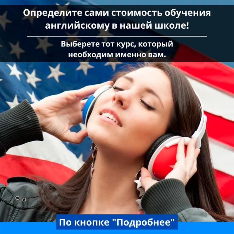 Курсы Марины Русаковой по ускоренному английскому языку выбрать