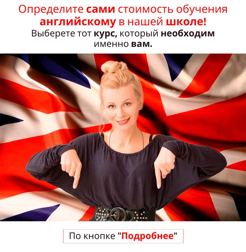 Узнать подробнее про курсы ускоренного английского Марины Русаковой и назначить свою цену